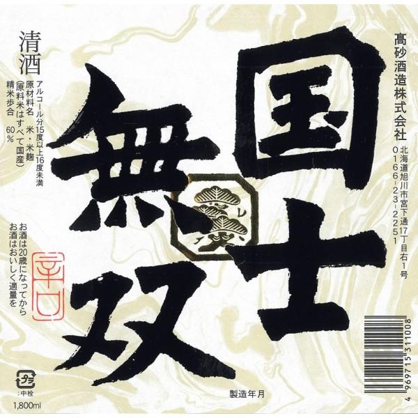 Takasago Shuzo Co., Ltd.