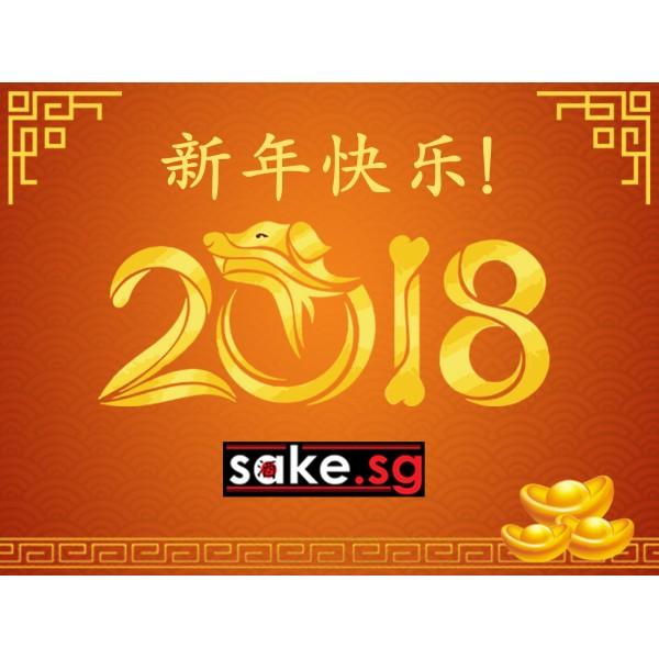 SAKE. SG CNY SALE 2018