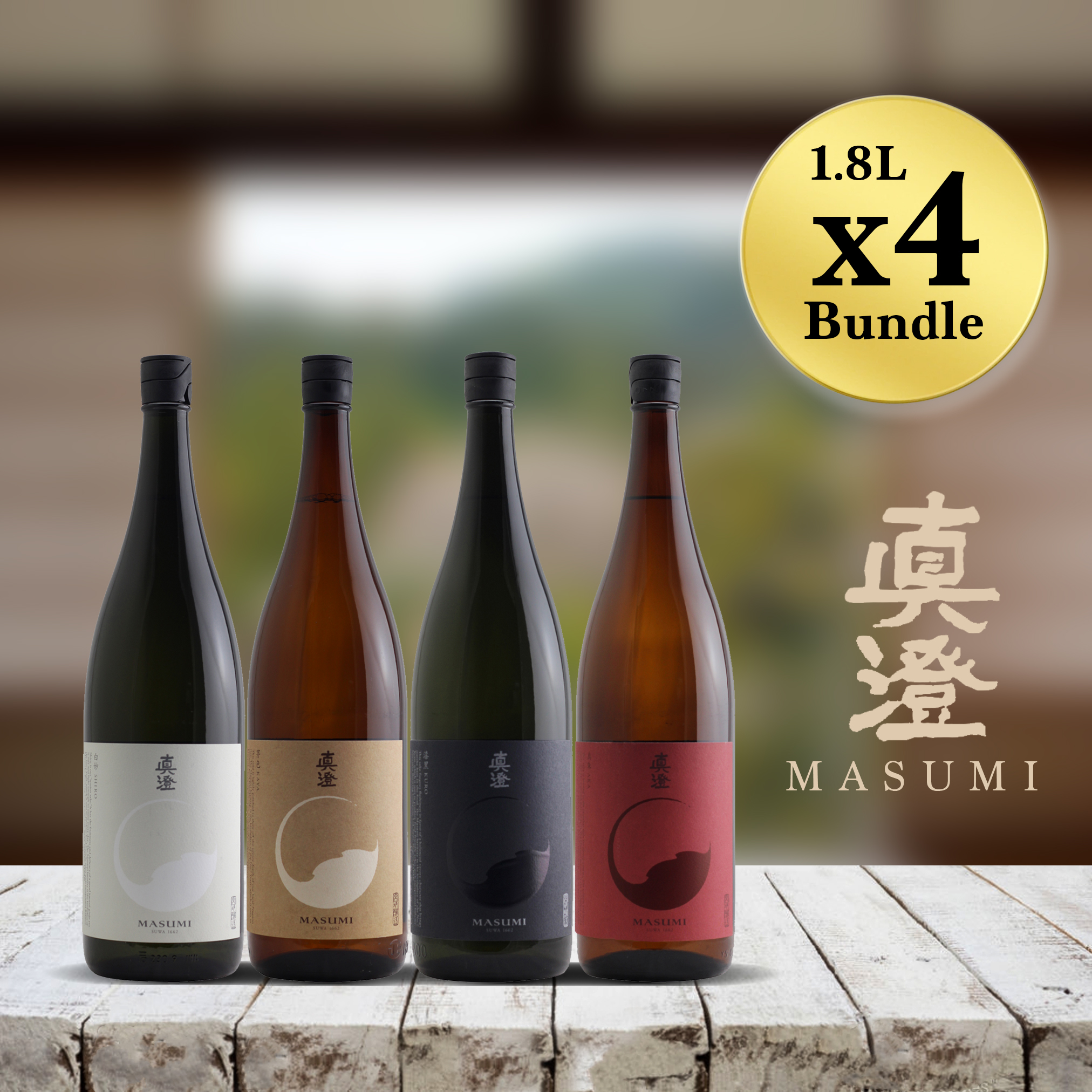 Masumi Sake - New Four Color  Flagship Bundle 1.8L X4