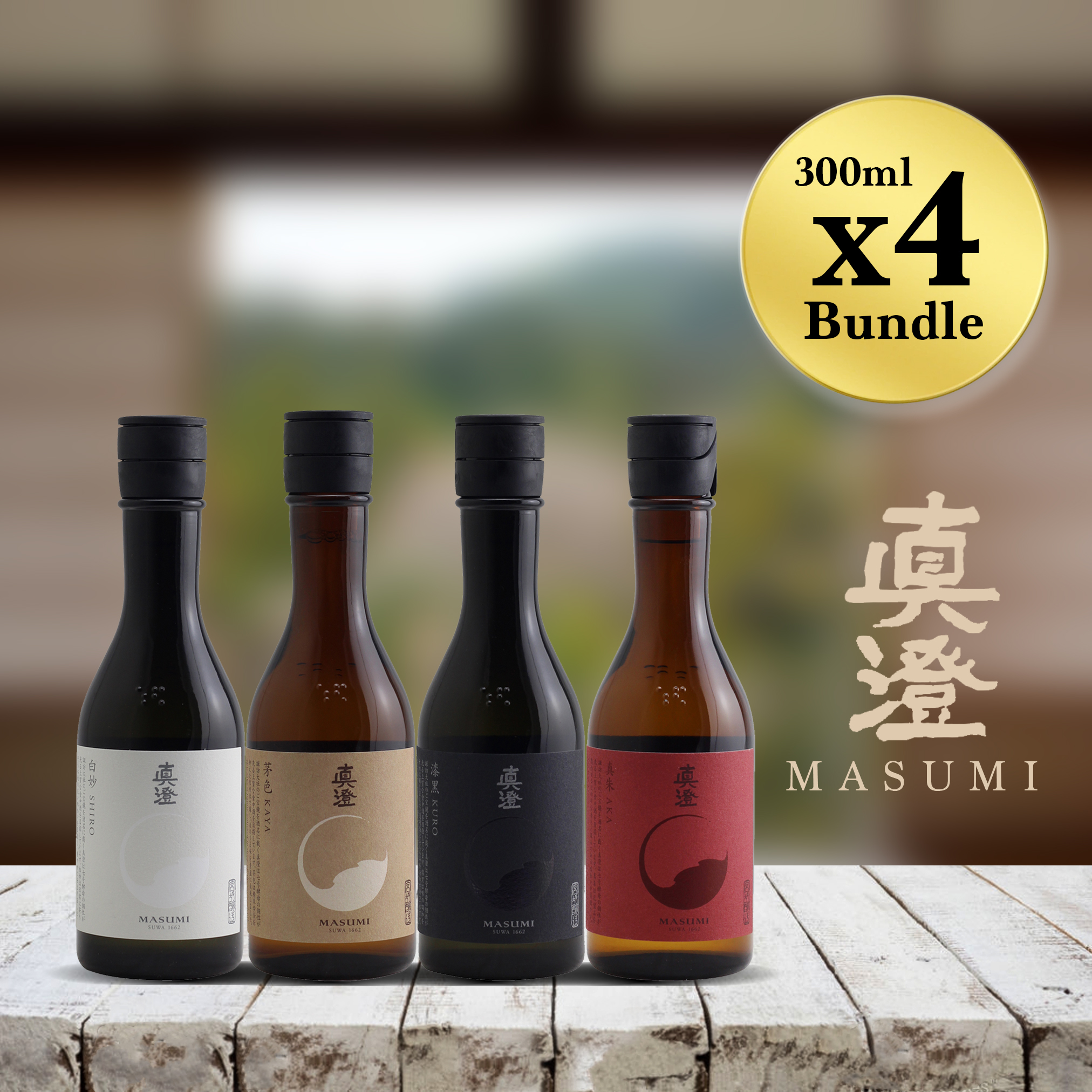 Masumi Sake - New Four Color  Flagship Bundle 300ml X4