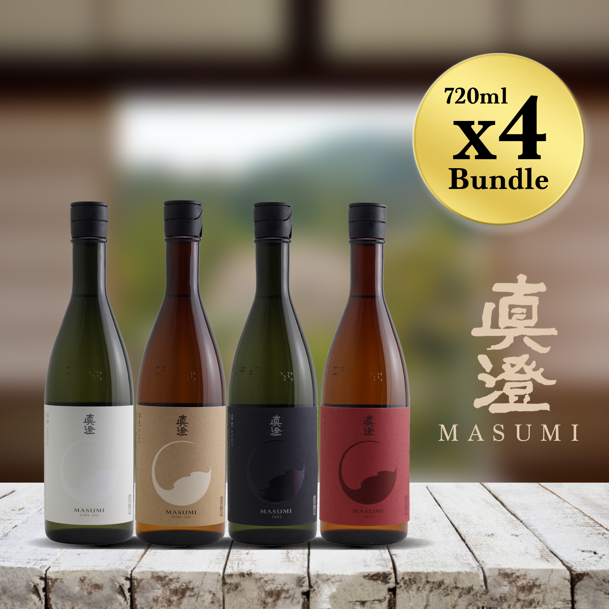 Masumi Sake - New Four Color  Flagship Bundle 720ml X4
